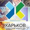 ХАРЬКОВ - Новостное агентство