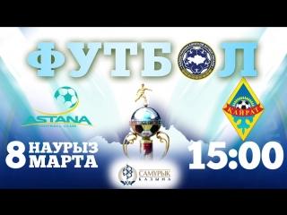 Видеоанонс матча за Суперкубок Казахстана 'Астана' - 'Кайрат'
