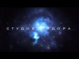 Очередной фильм, Супергерои Лысый(он же лысый) и Серый(он же Нагибатор 2000)
