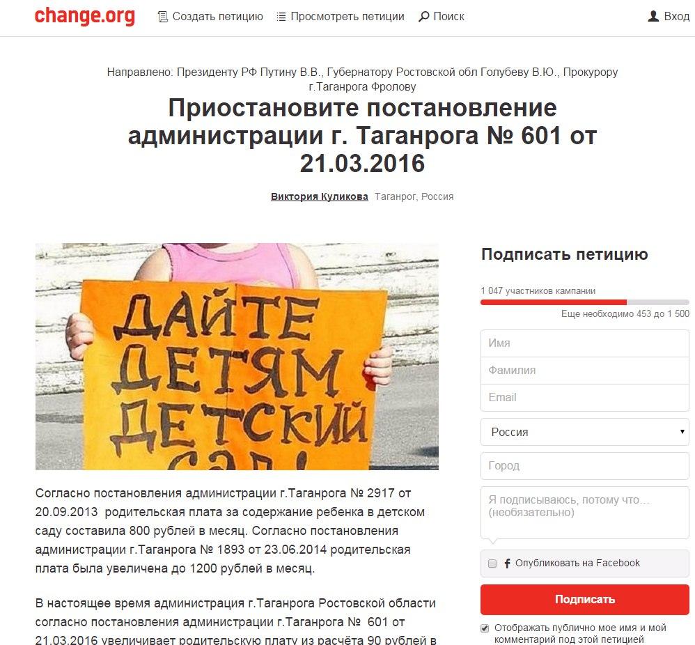 Жительница Таганрога просит Путина разобраться с повышением платы за детские сады