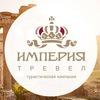Империя Тревел - Турагентство в Киеве