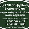 ДЮСШ по Футболу г.Екатеринбург Школа