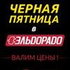 Эльдорадо Украина