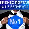Бизнес портал №1 в Беларуси