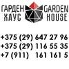 Garden House | Бассейны, сауны, беседки