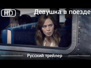 Девушка в поезде (The Girl on the Train) 2016. Трейлер русский дублированный [1080p]