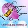 Оформления праздников воздушными шарами Казань
