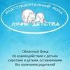 """Благотворительный Фонд """"Лучик Детства"""""""