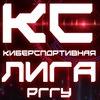 RSUH CSL/Киберспортивная Лига РГГУ