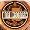 """Магазин """"Для Пивовара"""""""