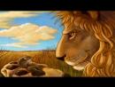 лев и мышь басня