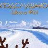 ПОДСЛУШАНО/ Школа №24/ Усть-Каменогорск.