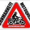 Внимание - мотоциклист официальная страница