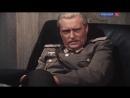 Вечный Зов 1973 (13-14-15 серия)