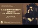 Владимир Сергеевич Соловьев: поэт, философ, гражданин