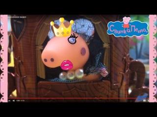 Свинка Пеппа Золушка. Сказка про Золушку Пеппу.Peppa Pig игрушки.