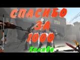 Первая 1000 подписчиков! Халявный конкурс на 3 отличных скина! Участвуй! Конкурс на 1000 рублей!