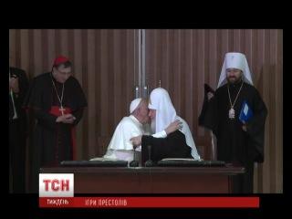 Які наслідки матиме зустріч Папи Римського і патріарха Кирила