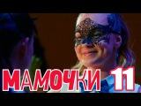 Мамочки - Сезон 1 Серия 11