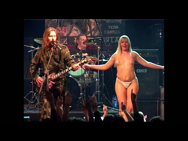 Коррозия Металла - Голая Марина live in MSC 2005
