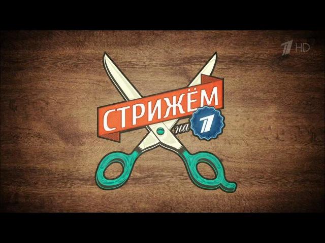 Вечерний Ургант. Стрижем на первом. (18.12.2015)