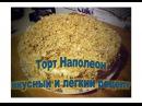 Наполеон торт - лёгкий рецепт и вкуснейший