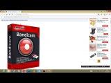 Где скачать и как установить Бандикам/Bandicam ( крякнутая версия 2015 года)