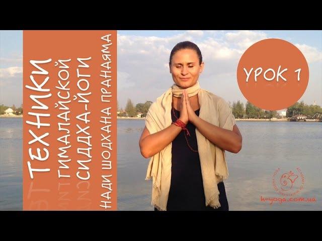 Пранаяма Нади-шодхана - техники Гималайской Сиддха-Йоги. УРОК 1