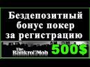 Покер бонусы Деньги на покер бесплатно Покер онлайн играть бесплатно