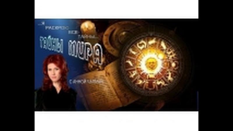 Тайны мира с Анной Чапман. Астрология | судьба человека, гороскоп, знаки зодиака.