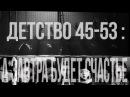Детство 45-53 а завтра будет счастье, режиссер - Анджей Бубень