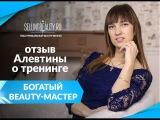 Отзыв Алевтины о тренинге Богатый beauty-мастер