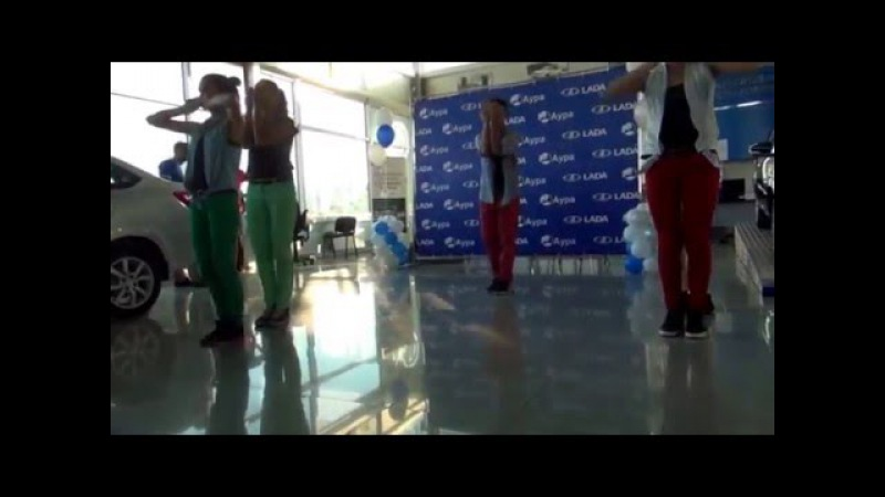 Танц. команда * MAAS BAND * Автосалон АУРА - Тольятти - 2014г.