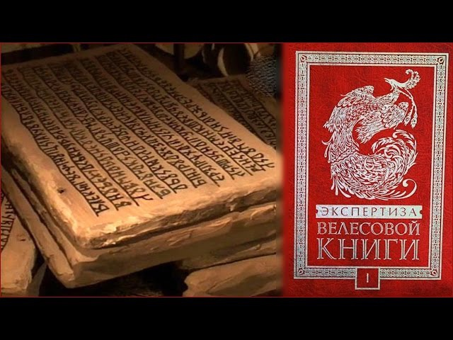 Велесова книга - книга Велеса - летопись и поэма славян