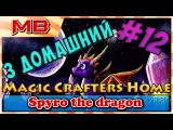 Spyro The Dragon PS on PC - 12 - Magic Crafters Home[прохождение]