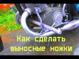 Как сделать выносные ножки на мотоцикл (часть 1)