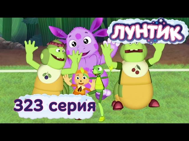 Лунтик и его друзья - 323 серия. Настоящая команда