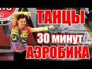 ТАНЦЕВАЛЬНАЯ АЭРОБИКА 30 МИНУТ DANCEFIT ТАНЦЫ АЭРОБИКА