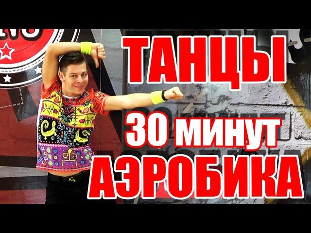 ЗУМБА - ТАНЦЕВАЛЬНАЯ АЭРОБИКА - 30 МИНУТ ТеМП
