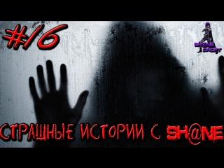 Страшные истории с Shne #16 - Ты можешь задать всего один вопрос...