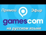 Microsoft Gamescom 2014 полная презентация на русском языке