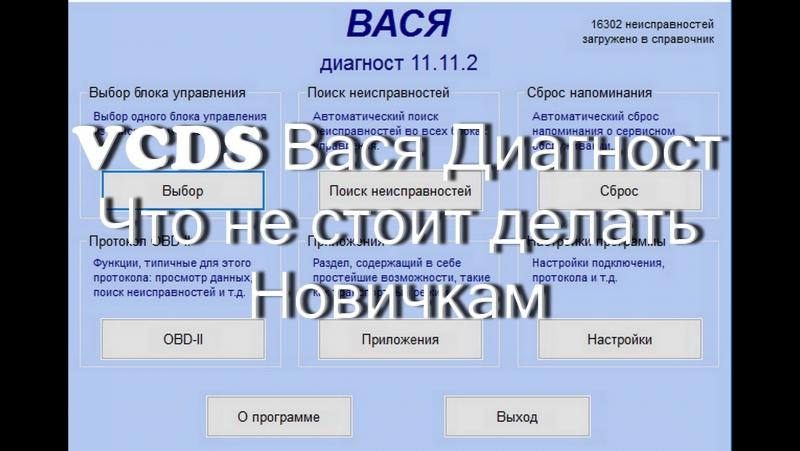 Сканер VCDS. Инструкция для НОВИЧКОВ по НАСТРОЙКЕ Автомобиля
