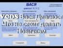 VCDS Инструкция для НОВИЧКОВ по НАСТРОЙКЕ Автомобиля