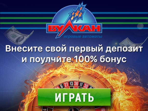 Вулкан казино сайт