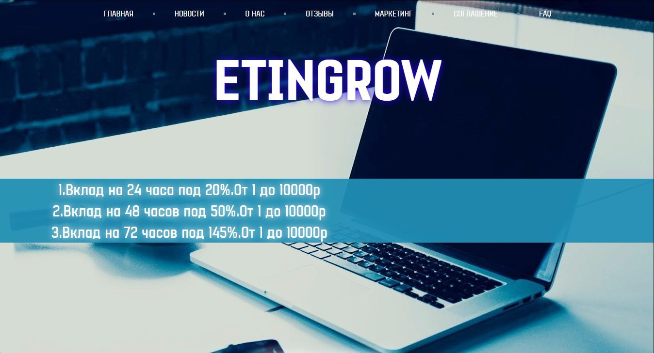 Etingrow