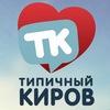 (ТК) Типичный Киров