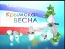 Все основные заставки (ГТРК Крым, 04.2014) Крымская весна