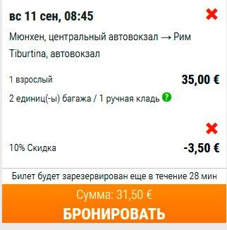 flixbus фликсбас недорогие билеты на автобус по европе промоакции скидки купоны promo flixbus