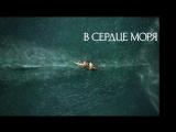 HoBoe__В сердце `моря` BD72o (2015)..