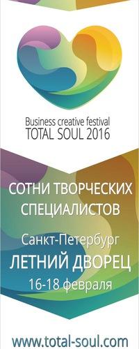 TOTAL SOUL 2016 16-18 февраля